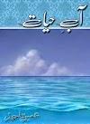 Aab e hayat by Umaira Ahmed Last Episode