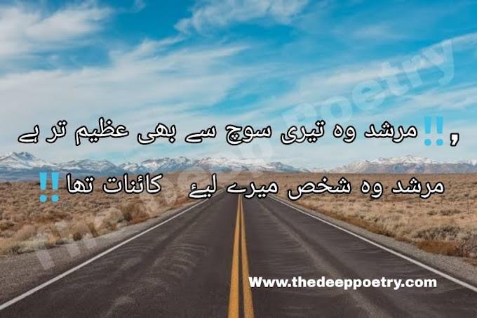 Murshad Wo Teri Soch Se B Azeem Tar Hai  Murshad Wo Shaks Mere Liye Kainat Ta