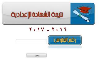 موقع مديرية التربية والتعليم بالقليوبية نتيجة الشهادة الإعدادية القليوبية 2017 Site of Education  result  Qalyoubia prep Qaliubiya