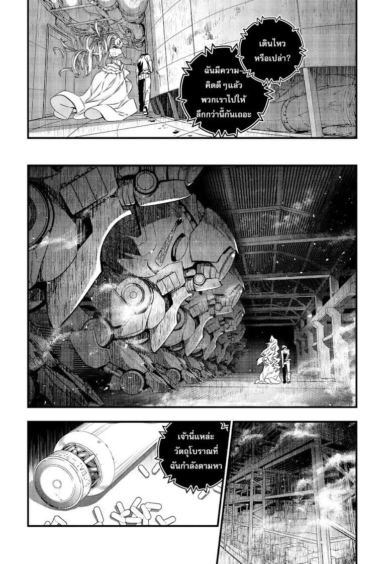 Rebuild World - หน้า 17