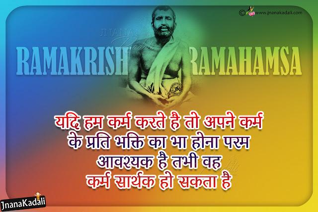 rama krishna paramahamsa images pictures, hindi ramakrishna paramahamsa hd wallpapers with quotes