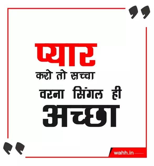 i am single status