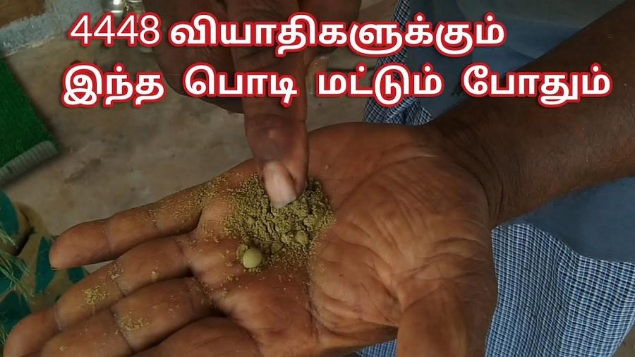 இதில் ஒரு ஸ்பூன் தூள் போதும் 4448 வியாதிகளுக்கும் நிரந்தர தீர்வு!