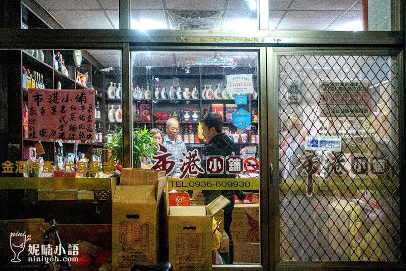 【金門伴手禮專賣店】市港小舖。伴手禮一站購足代客郵寄