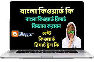 bengali keywords research ki