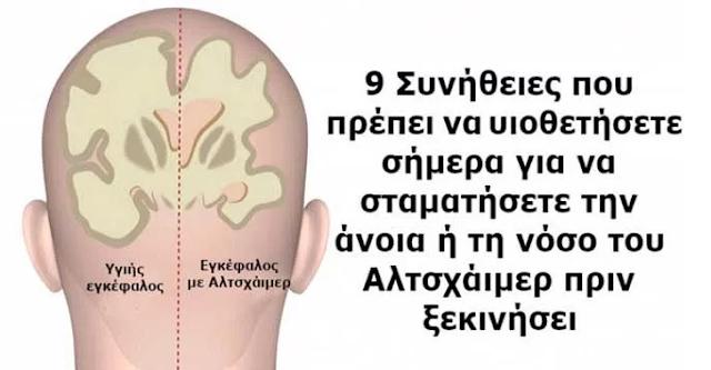 9 πράγματα που μπορείτε να κάνετε σήμερα για να μην πάθετε αλτσχάιμερ όταν γεράσετε