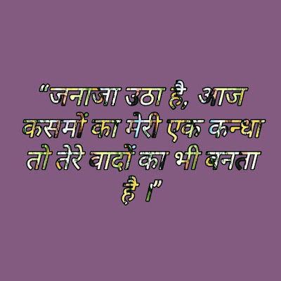 Hindi Shayari with photo