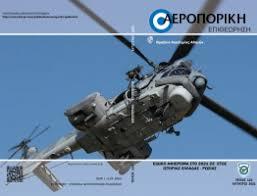 Αεροπορική Επιθεώρηση – Ενημερωτικό Περιοδικό Τεύχος 122