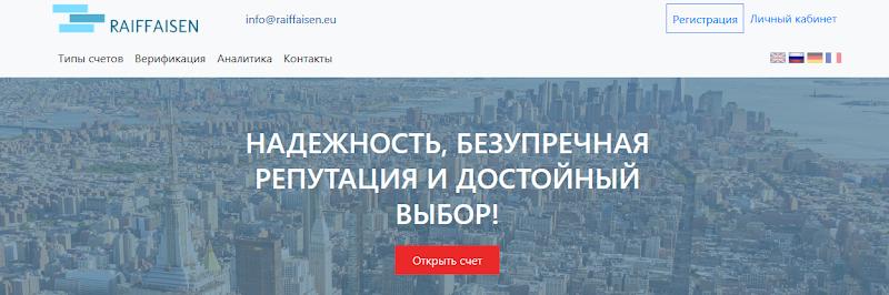Мошеннический сайт raiffaisen.eu – Отзывы, развод. Raiffaisen мошенники