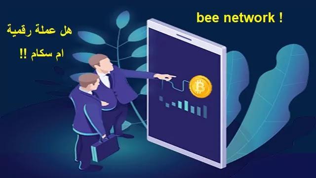 عملة bee network