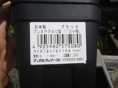 姫トクサ プラスチック製の鉢