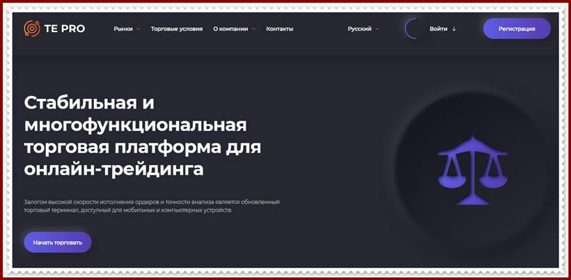 Мошеннический сайт te-pro.com – Отзывы? Компания Te Pro мошенники! Информация