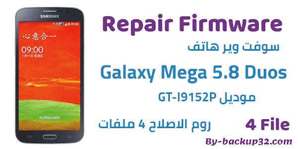 سوفت وير هاتف Galaxy Mega 5.8 Duos  موديل GT-I9152P روم الاصلاح 4 ملفات تحميل مباشر