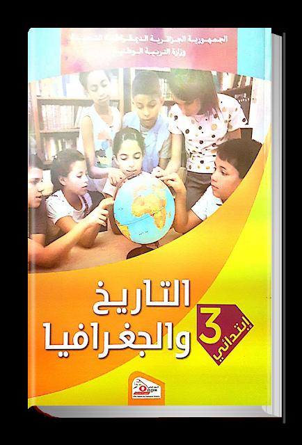 كتاب التاريخ والجغرافيا السنة الثالثة ابتدائي الجيل الثاني pdf