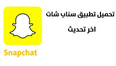 تحميل تطبيق سناب شات Snapchat اخر تحديث جديد