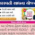 Saraswati sadhana yojana gujarat | Free Bicycle Scheme