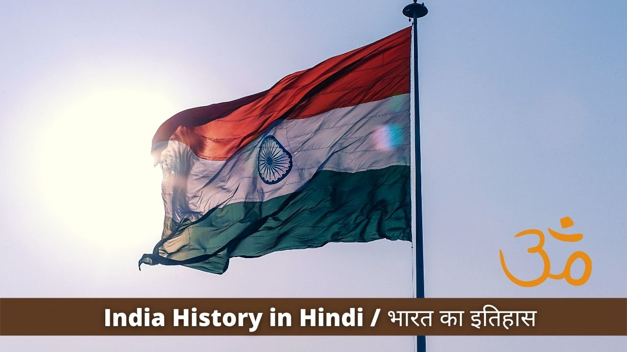 India History in Hindi / भारत का इतिहास