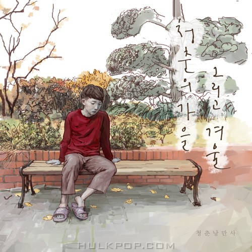 Green Spring Romance – 청춘의 가을 그리고 겨울 – Single