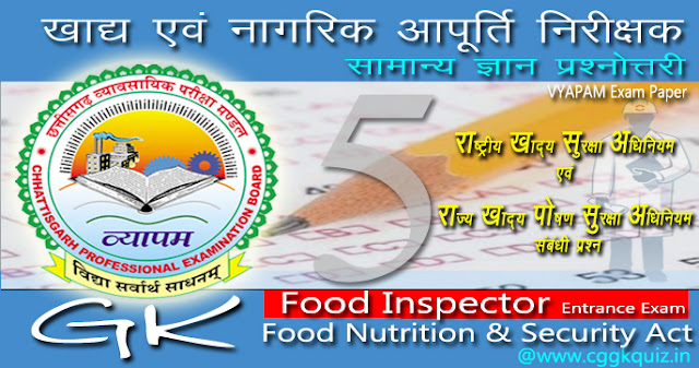 its cg vyapam food inspector question and answers in hindi with cg tet, national food security act and state food and nutrition security act, consumer protection 1986 and essential commodity act 1955, article, rules, section, clause ssc, cgpsc related information online gk mock test (cggkquiz) etc.