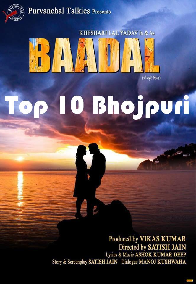 First look Poster Of Bhojpuri Movie Baadal. Latest Feat Bhojpuri Movie Baadal Poster, movie wallpaper, Photos