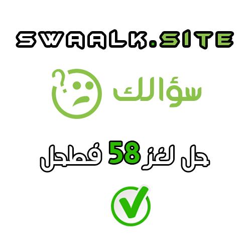 حل لغز 58 فطحل العرب - موقع سؤالك swaalk.site
