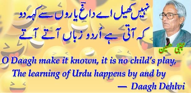 faseeh-urdu