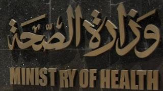 خبر عاجل .. وزارة الصحة تعلن عن وفاة أول حالة كانت مصابة بالكورونا في مصر