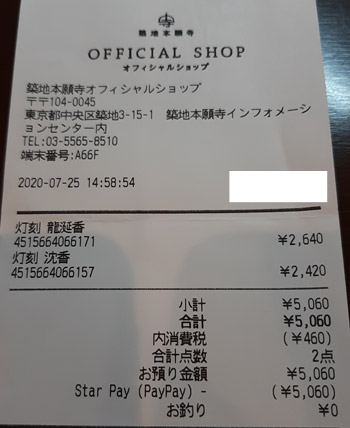 築地本願寺オフィシャルショップ 2020/7/25 のレシート