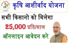 [MMKAY] मुख्यमंत्री कृषि आशीर्वाद योजना 2021: सूची, ऑनलाइन आवेदन व पात्रता   Mukhya Mantri Krishi Ashirwad Yojana