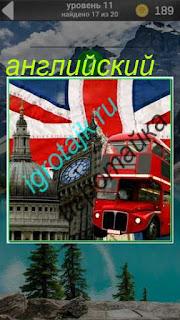 английский флаг и автобус в игре 600 забавных картинок 11 уровень