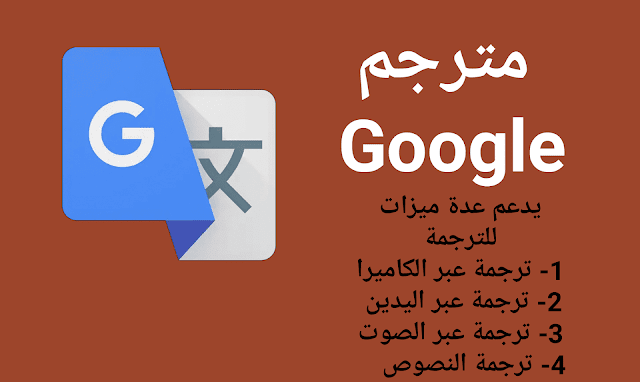 Download Google Translate | You can translate anything without mobile net.