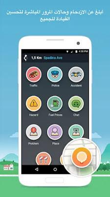 تنزيل Waze لـ Android