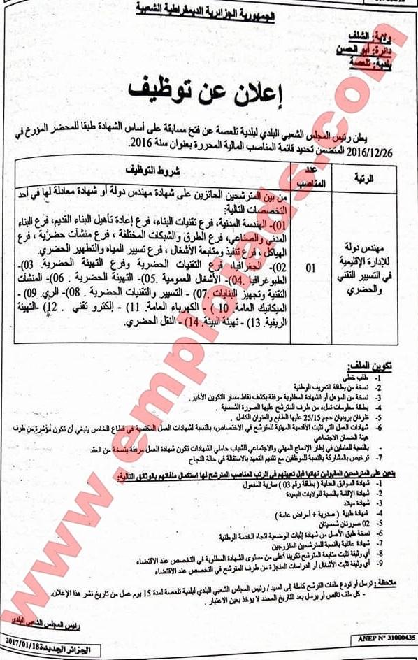 إعلان مسابقة توظيف ببلدية تلعصة ولاية الشلف جانفي 2017