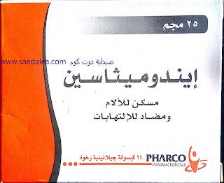 تعرف على النشرة الداخلية لإيندوميثاسين مسكن للالم ومضاد للروماتيزم Indomethacin Capsules