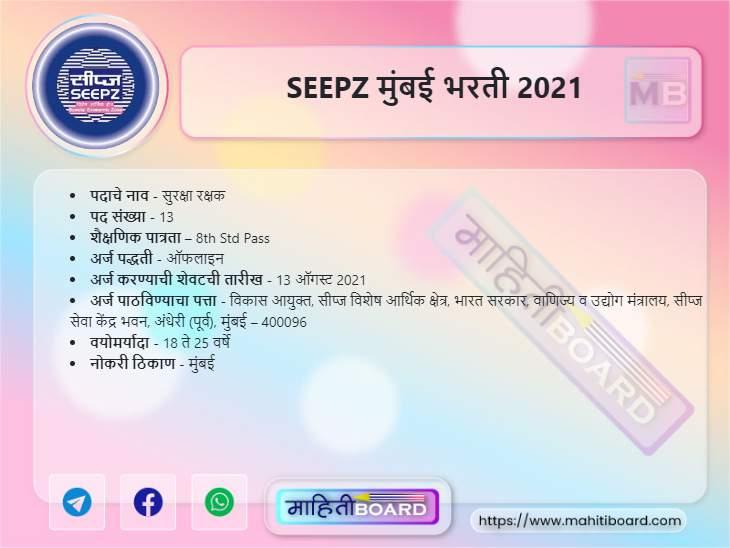 SEEPZ Mumbai Bharti 2021