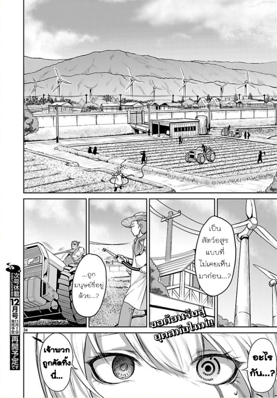 Kami Naki Sekai no Kamisama Katsudo - หน้า 34