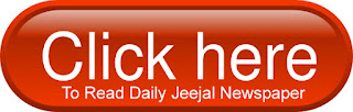 Daily Jeejal Online Tv Newspaper