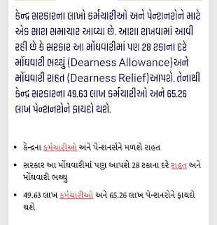Dearness Allowance Declared For Central Government Employees