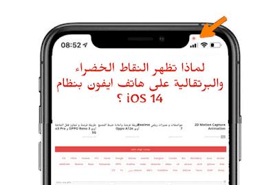 النقاط الخضراء والبرتقالية على هاتف ايفون بنظام iOS 14