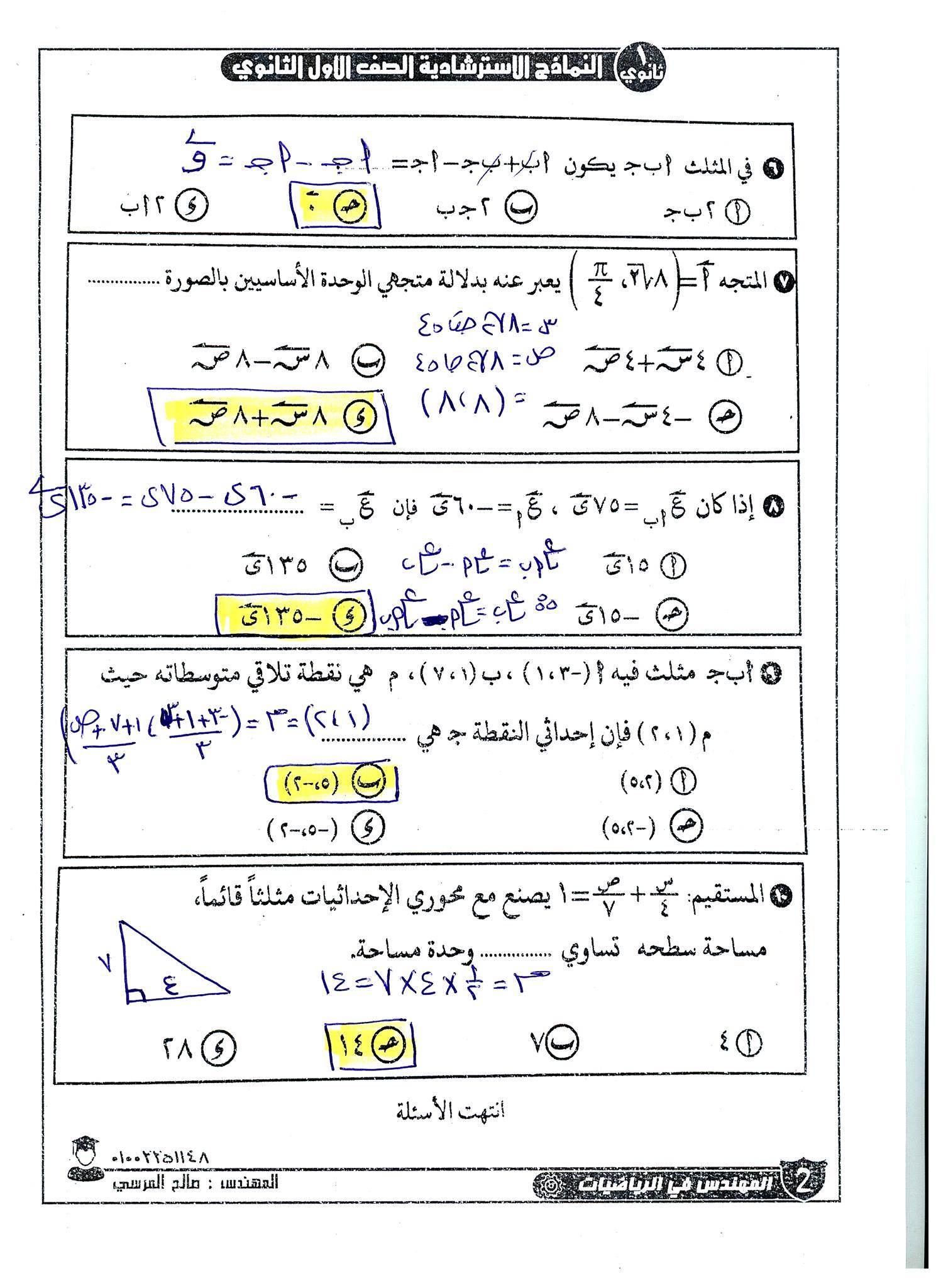 مراجعة ليلة الامتحان رياضيات للصف الأول الثانوي ترم ثاني.. ملخص كامل متكامل للقوانين و حل النماذج الاسترشادية 8