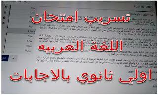 تسريب امتحان اللغة العربيه اولي ثانوي بالاجابات 2020 دور مايو