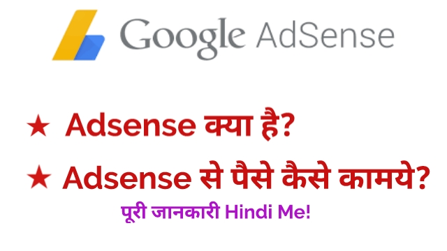 Google Adsense Kya Hai? Adsense Se Paise Kaise Kamaye 2020
