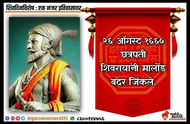 २६ ऑगस्ट शिवदिनविशेष !! 26 August ShivDinvishesh