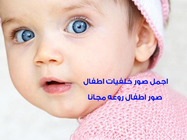 اجمل صور خلفيات اطفال بنات واولاد ، صور اطفال روعه مجانا