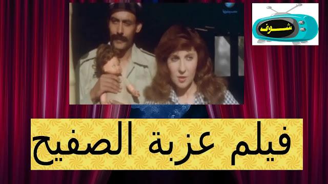 فيلم عربى,عزبه الصفيح,فيلم مصرى,الفيلم,فيلم نادية الجندي