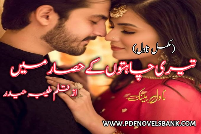 Teri Chahaton Ke HisaarMein by Tayyaba Haider Novel Complete Pdf Download