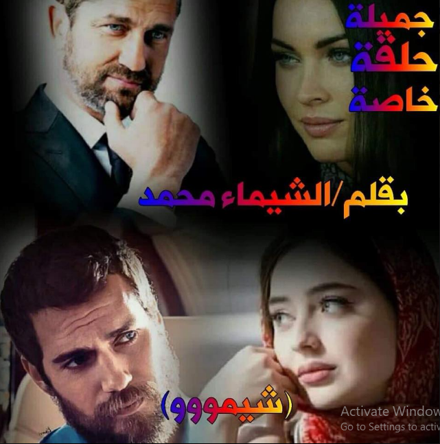 الحلقات الخاصة من رواية جميلة - الشيماء محمد (شيمو)