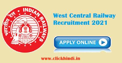 पश्चिम मध्य रेलवे भर्ती (WCR भर्ती 2021) 165+680 ट्रेड अपरेंटिस के लिए आवेदन आमंत्रित किए हैं। अंतिम तिथि: 05 अप्रैल 2021