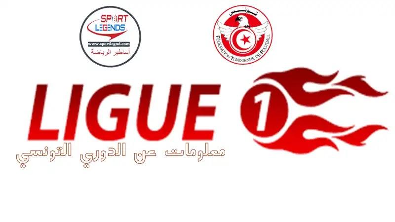 الدوري التونسي,ترتيب الدوري التونسي,ترتيب جدول الدوري التونسي,ترتيب هدافي الدوري التونسي,نتائج مباريات الدوري التونسي,البطولة التونسية المحترفة الاولي,الترجي التونسي