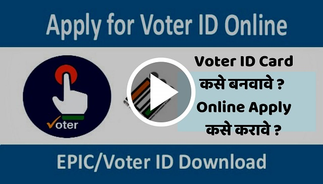 Voter ID Card कसे बनवावे? Online Apply कसे करावे?-जोशमराठी